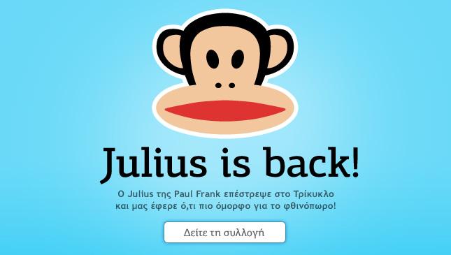 Julius is back! Ο Julius της Paul Frank επέστρεψε στο Τρίκυκλο και μας έφερε ό,τι πιο όμορφο για το φθινόπωρο!